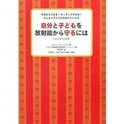 自分と子どもを放射能から守るには 日本語版特別編集―今日からできる!キッチンでできる!チェルノブイリからのアドバイス [単行本]