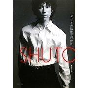 SHUTO―ダンサー首藤康之の世界 [単行本]