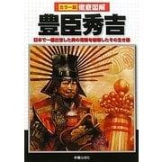 徹底図解 豊臣秀吉―日本で一番出世した男の常識を破壊したその生き様 [単行本]