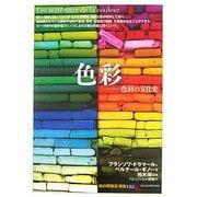 色彩―色材の文化史(「知の再発見」双書) [全集叢書]
