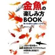金魚の楽しみ方BOOK―飼い方の基本から水槽のレイアウトまで [単行本]