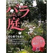 人気品種でつくるバラいっぱいの庭 [単行本]
