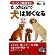 カリスマ訓練士のたった5分で犬はどんどん賢くなる(SEISHUN SUPER BOOKS) [単行本]