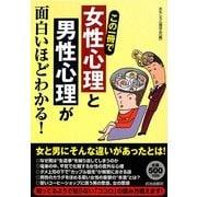 この一冊で女性心理と男性心理が面白いほどわかる! [単行本]
