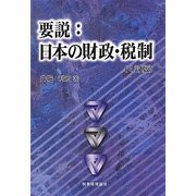 要説:日本の財政・税制 4訂版 [単行本]