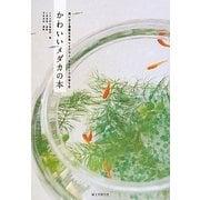 かわいいメダカの本―飼い方と素敵な水草レイアウト、ビオトープの作り方 [単行本]