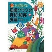 初級クラウン英和・和英辞典 CD付き 第10版 [事典辞典]