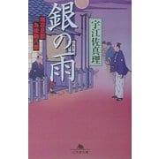 銀の雨―堪忍旦那為後勘八郎(幻冬舎文庫) [文庫]
