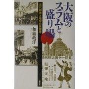 大阪のスラムと盛り場―近代都市と場所の系譜学 [単行本]