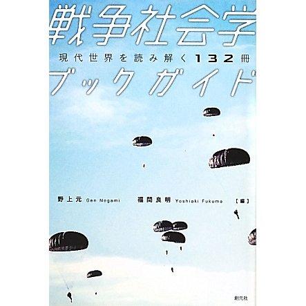 戦争社会学ブックガイド―現代世界を読み解く132冊 [単行本]