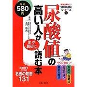 尿酸値の高い人がまず最初に読む本(病気を防ぐ!健康図解シリーズ〈1〉) [単行本]