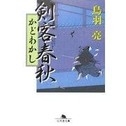剣客春秋―かどわかし(幻冬舎文庫) [文庫]