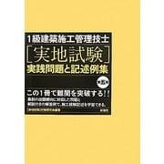 1級建築施工管理技士実地試験実践問題と記述例集 第五版 [単行本]