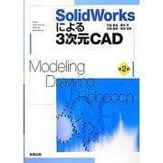 SolidWorksによる3次元CAD 第2版 [単行本]