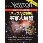 ハッブル望遠鏡宇宙大展望-厳選された80の最新観測(ニュートンムック Newton別冊) [ムックその他]