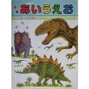 恐竜あいうえお(たたかう恐竜たち〈別巻〉) [絵本]
