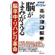 NHKスペシャル 脳がよみがえる脳卒中・リハビリ革命 [単行本]