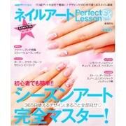 ネイルアートPerfect Lesson EX 2011(実用百科) [ムックその他]