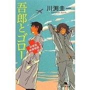吾郎とゴロー―研修医純情物語(幻冬舎文庫) [文庫]
