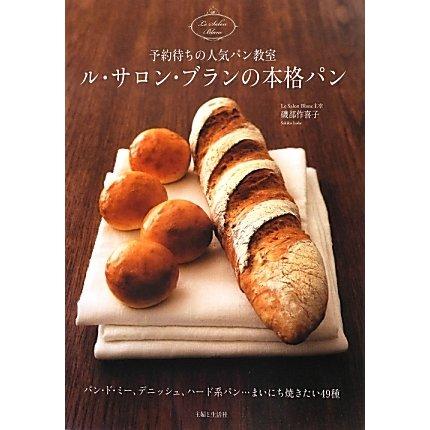 ル・サロン・ブランの本格パン―パン・ド・ミー、デニッシュ、ハード系パン…まいにち焼きたい49種 [単行本]