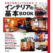 インテリアの基本BOOK―素敵な部屋づくりの決定版 [単行本]