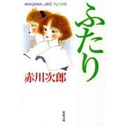 ふたり(新潮文庫) [文庫]