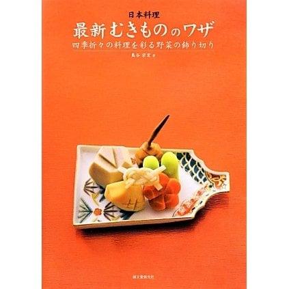 日本料理 最新むきもののワザ―四季折々の料理を彩る野菜の飾り切り [単行本]