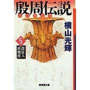 殷周伝説〈5〉謀反人黄飛虎―太公望伝奇(潮漫画文庫) [文庫]