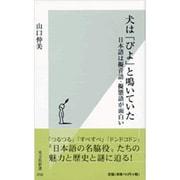 犬は「びよ」と鳴いていた―日本語は擬音語・擬態語が面白い(光文社新書) [新書]