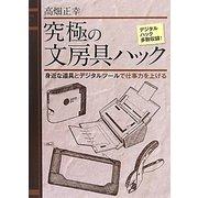 究極の文房具ハック―身近な道具とデジタルツールで仕事力を上げる [単行本]
