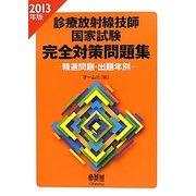 診療放射線技師国家試験の完全対策問題集―精選問題・出題年別〈2013年版〉 [単行本]