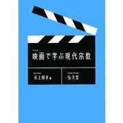 映画で学ぶ現代宗教 [単行本]