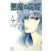 悪魔の花嫁最終章 4(ボニータコミックス) [コミック]