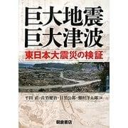 巨大地震・巨大津波―東日本大震災の検証 [単行本]