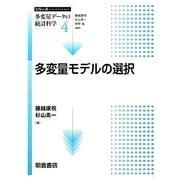 多変量モデルの選択(シリーズ多変量データの統計科学〈4〉) [全集叢書]