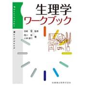 生理学ワークブック [単行本]