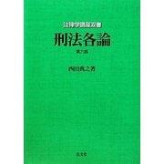 刑法各論 第六版 (法律学講座双書) [全集叢書]
