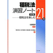 租税法演習ノート―租税法を楽しむ21問 第2版 [単行本]