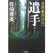 遣手―吉原裏同心〈6〉(光文社時代小説文庫) [文庫]