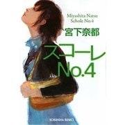 スコーレNo.4(光文社文庫) [文庫]