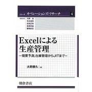 Excelによる生産管理―需要予測、在庫管理からJITまで(シリーズ オペレーションズ・リサーチ〈4〉) [全集叢書]