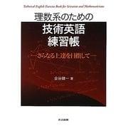 理数系のための技術英語練習帳―さらなる上達を目指して [単行本]