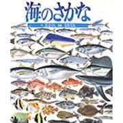 海のさかな(絵本図鑑シリーズ〈5〉) [絵本]