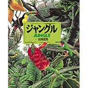 ジャングル(絵本図鑑シリーズ〈14〉) [絵本]