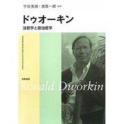 ドゥオーキン―法哲学と政治哲学 [単行本]