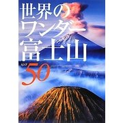 世界のワンダー富士山50 [単行本]