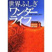 世界ふしぎワンダーライフ50 [単行本]