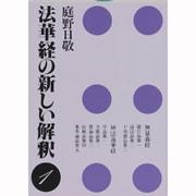 法華経の新しい解釈〈1〉 [文庫]
