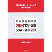 日本語能力試験20日で合格 文字・語彙2級 [単行本]