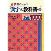留学生のための漢字の教科書 上級1000 [単行本]